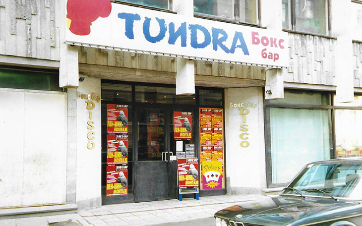 История единственного в России боксерского бара «Тундра»: деньги от паленой водки, бандиты-покровители и бои молодого Валуева