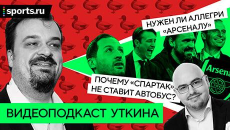 Чем «Спартак» похож на Ferrari? Уткин, Лукомский и Кытманов снова спорят!