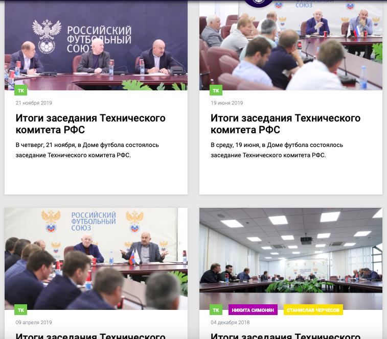 Черчесова оценивал и поддержал техкомитет РФС. Что это вообще за комитет? Почему отчитывался Симонян?