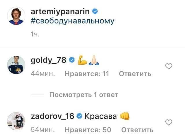 Как планируют сломать карьеру Артемию Панарину. За политику и Навального