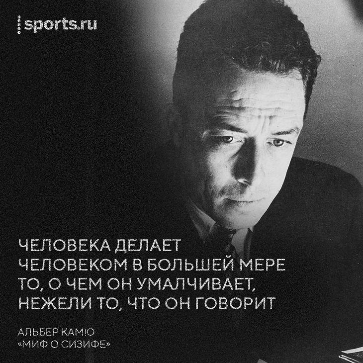 Альбер Камю называл футбол университетом. Философ был вратарем, а интервью после Нобелевской премии дал на «Парк де Пренс»