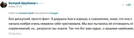 Аня с начала ноября неважно себя чувствовала. Мы пытались ее отговорить от соревнований. Дедушка Щербаковой пришел в комментарии на Sports.ru