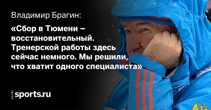 Рикко Гросс, Кубок мира, сборная России, Владимир Брагин