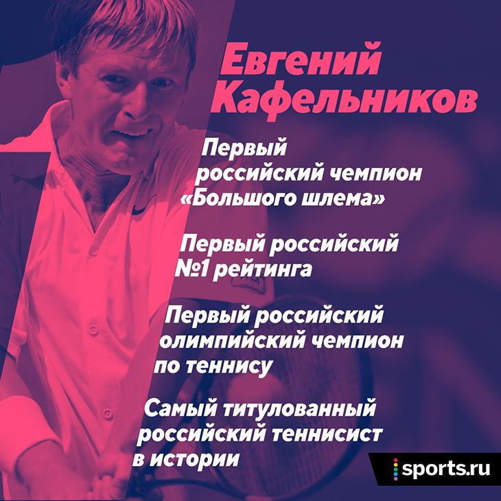 Кафельников до твиттера – 🔥: взял первый «Шлем» для России, ругал Ельцина за выходку на Кубке Дэвиса, а один его результат еще не повторили