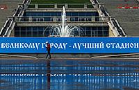 Зенит, Виталий Мутко, Крестовский
