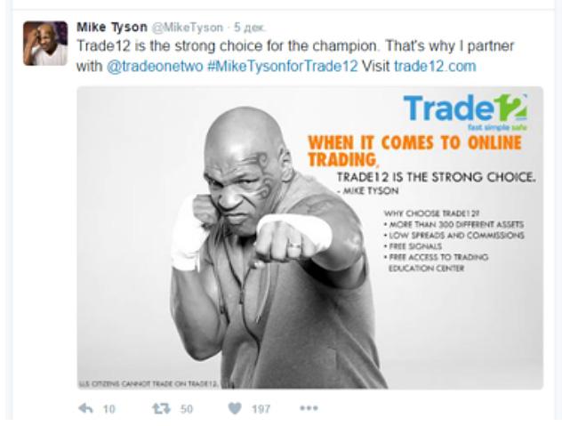 Тайсону партнерство с Trade12.com идет на пользу. А костюм как хорошо сидит!