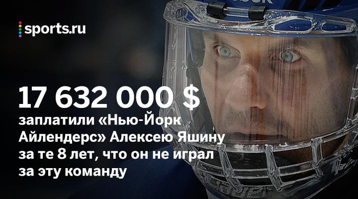 Айлендерс, Алексей Яшин, НХЛ