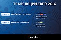 сборная Франции, телевидение, сборная Румынии, сборная Албании, Евро-2016, сборная Швейцарии