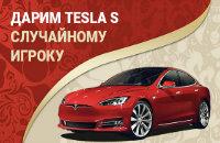 Выиграй Tesla Model S