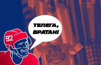 бизнес, КХЛ, Авангард, Торпедо, Подкасты, Никита Коростелев, ЦСКА, Ак Барс, Телега, братан!