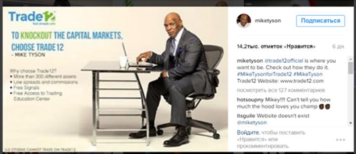 изображения:Тайсону партнерство с Trade12.com идет на пользу. А костюм как хорошо сидит!