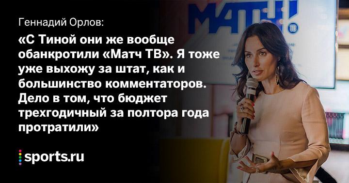 Приношу извинения руководству ивсем сотрудникам «МатчТВ»— Геннадий Орлов