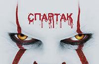 «Спартак» – это ужас. Только факты