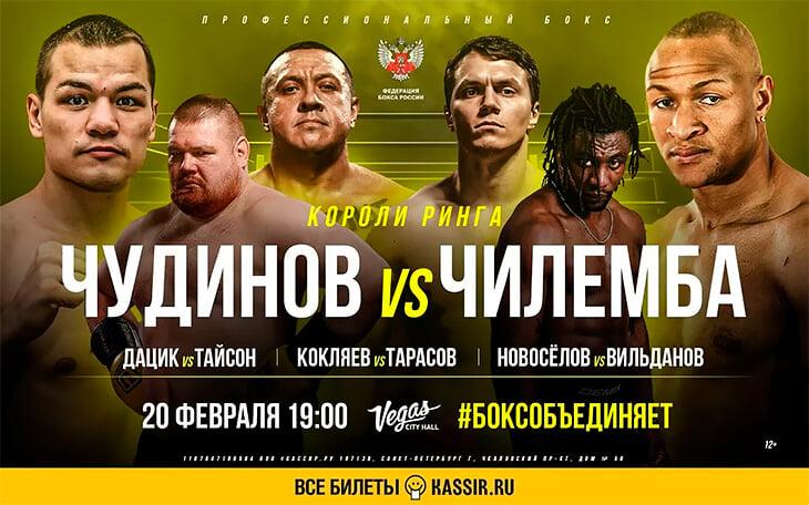 Кокляев против Тарасова, Дацик – Тайсон и даже бой Чудинова. Онлайн «Королей ринга» – дикого вечера бокса в Москве