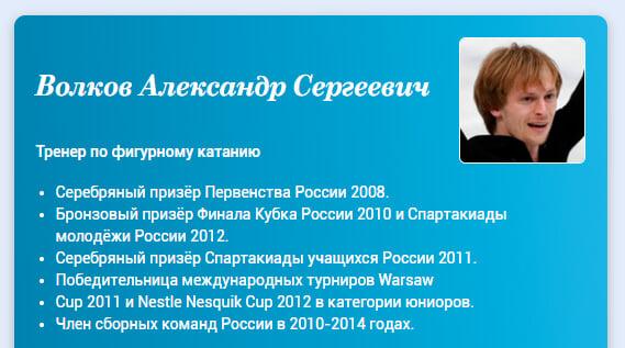 Академия Плющенко шумит в фигурке: туда взяли дочку Ротенберга, приютили Трусову и Сотникову (она так и не вернулась на лед)
