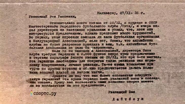 В 1936-м в СССР должен был приехать «Сити». Турне одобрил Сталин, но чиновника, который вел переговоры, расстреляли