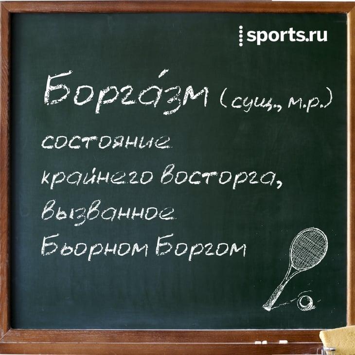 Борг создал современный теннис почти из пустоты: тактика, бизнес, безумная слава. Без него не было бы Надаля