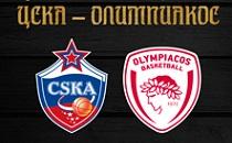 Билеты на ЦСКА – Олимпиакос
