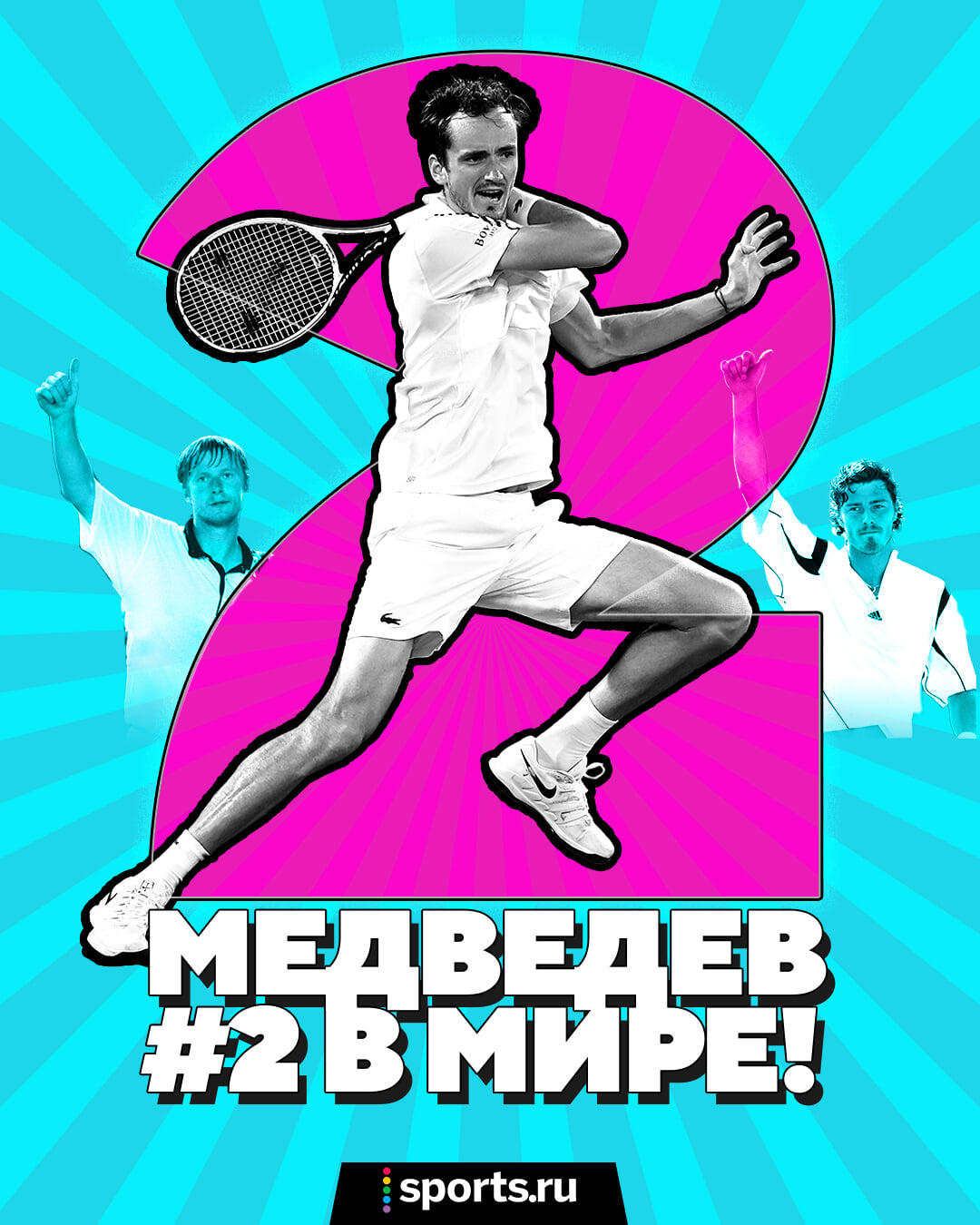 Медведев – вторая ракетка мира! Впервые за 16 лет в топ-2 попал кто-то, кроме Федерера, Надаля, Джоковича и Маррея