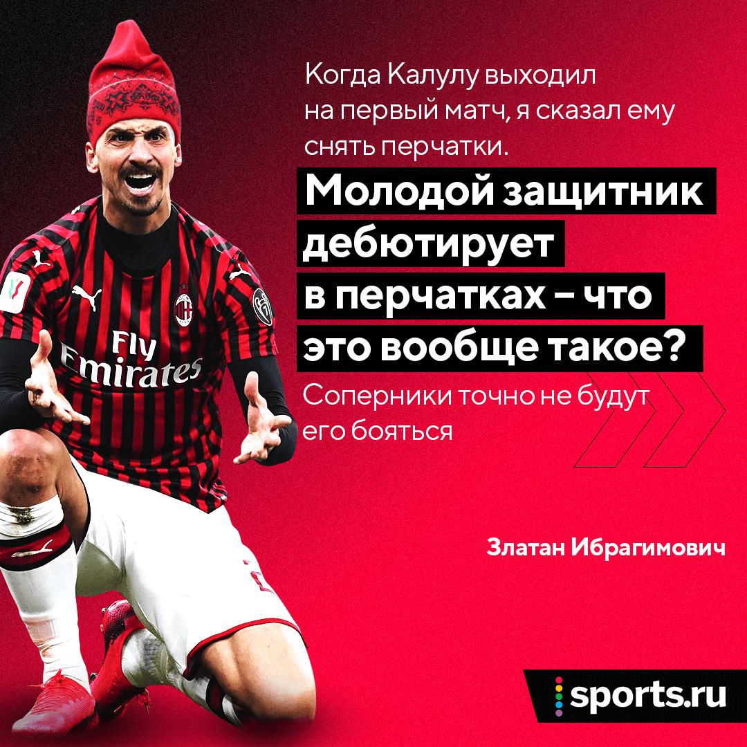Ибрагимович заставил защитника снять перчатки в дебюте за «Милан» 🧤 Иначе соперники не будут бояться