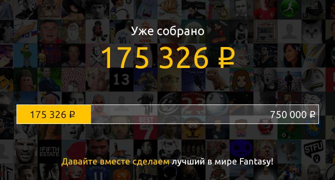 Sports.ru, fantasy