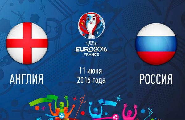 Получи бонус на ставку в матче Англия – Россия!