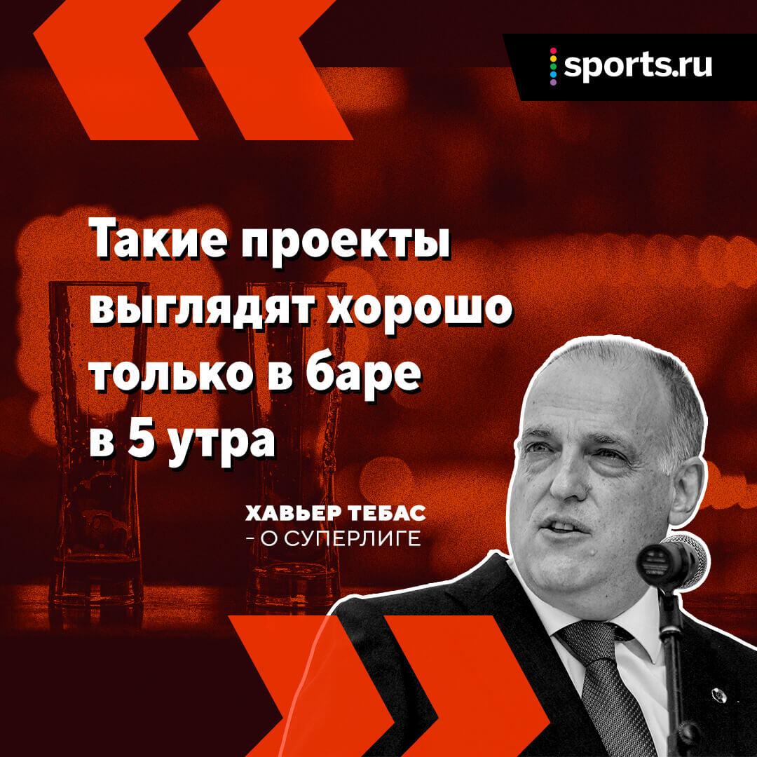 Президент Ла Лиги не переваривает идею Суперлиги. Говорит, что такие проекты рождаются в баре в 5 утра, и обвиняет Переса