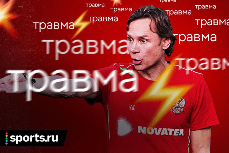 Поток травм в сборной – в заголовках новостей Sports.ru. Травмируются даже те, кто приезжает на замену травмированным