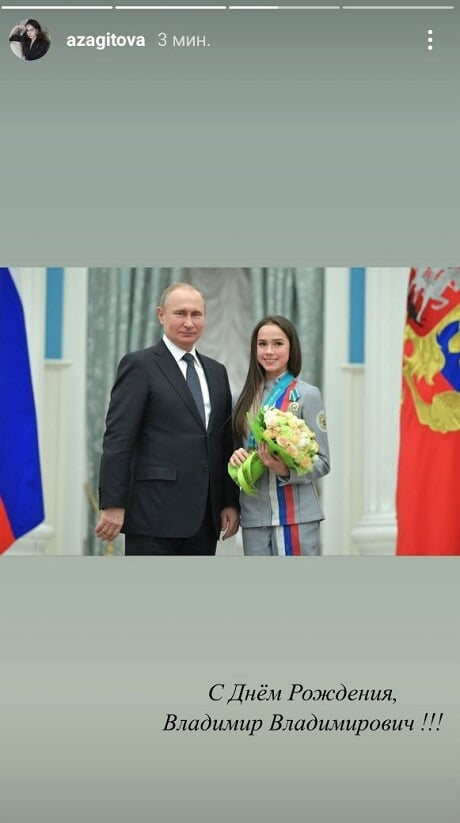 Парад поздравлений Путина с 68-летием от спорта