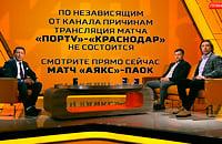 Лига чемпионов, телевидение, Константин Генич, Матч ТВ, Порту, Краснодар, объясняем