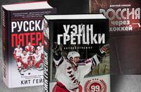 Хоккейный конкурс: разыгрываем три топовые книги и ждем ваших постов!