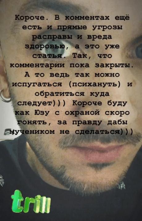 Татьяна Волосожар - Максим Траньков-4 - Страница 18 Rue7a6a1dcee9