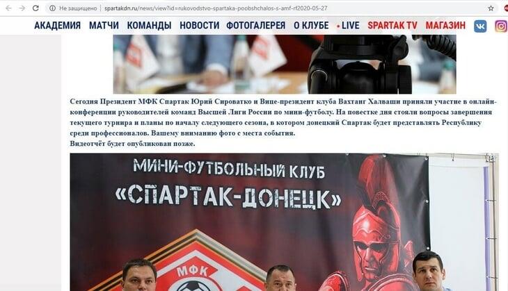 Мы заметили, что в нашу лигу рвется чемпион ДНР – «Спартак-Донецк». Теперь они снесли сайт, удалили посты в соцсетях и программу с ютуба