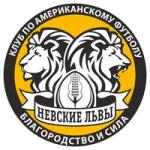 Невские Львы