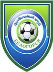 Белогорск - logo