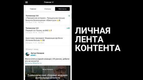 Срочно обновите приложение Sports.ru. Там много крутого