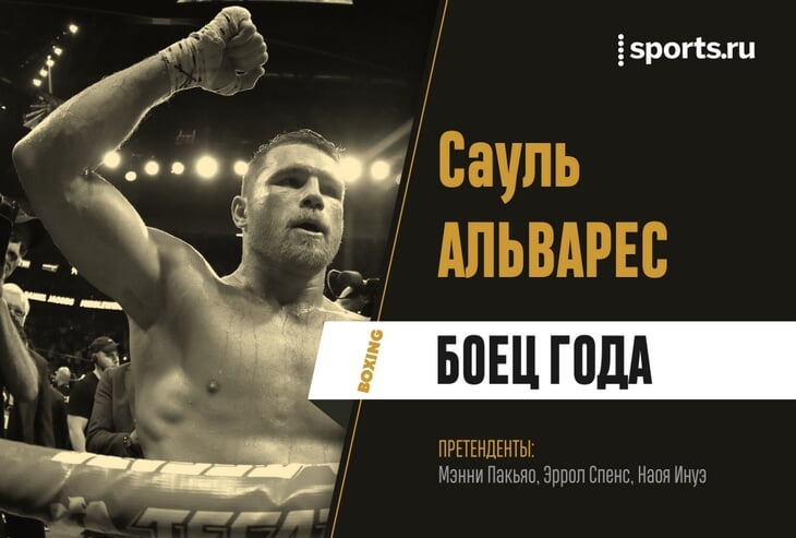 Канело, Масвидаль и все-все-все: Sports.ru выбирает лучших в боксе и MMA