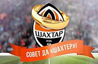 Динамо Киев, Премьер-лига Украина, Шахтер