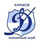 Динамо Харьков