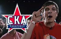 премьер-лига Россия, СКА Хабаровск