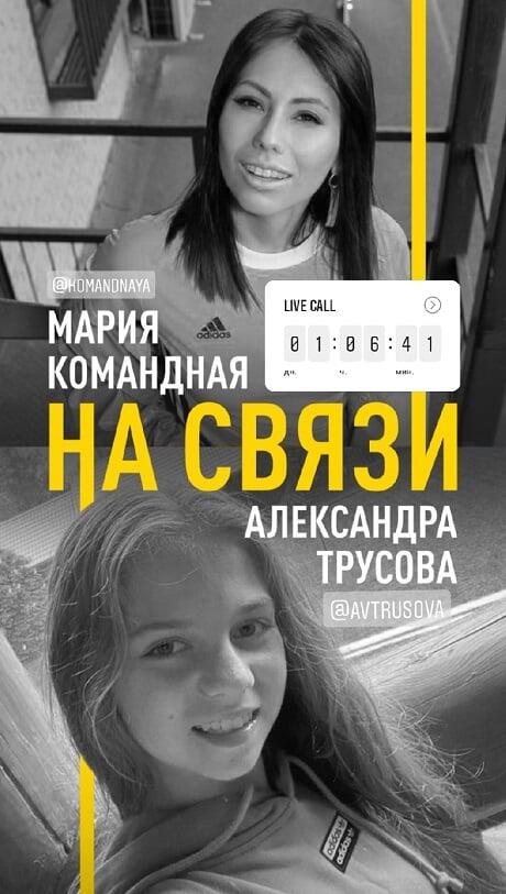Александра Трусова - Страница 2 Rue8bbfc38ba8