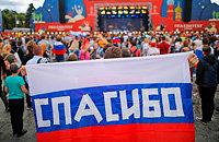 Здесь мы говорим спасибо сборной России