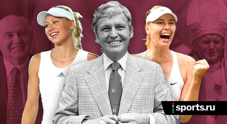 Агентство IMG вырастило Курникову с Шараповой и рулит теннисом. А еще работало с папой римским, Тэтчер и Горбачевым