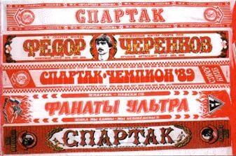 Фанатские шарфы в СССР были роскошью