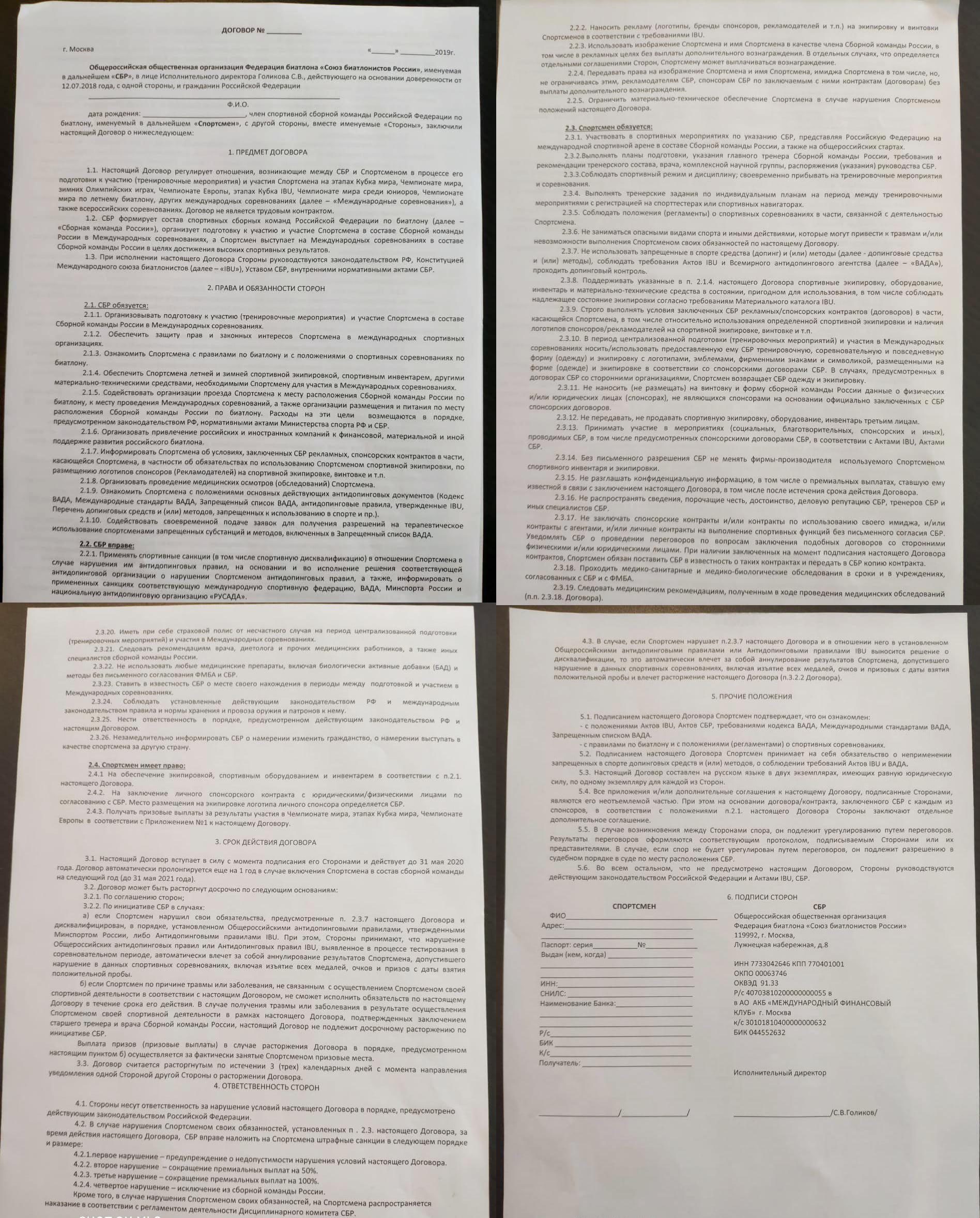 Комментарий к Договору между СБР и биатлонистами