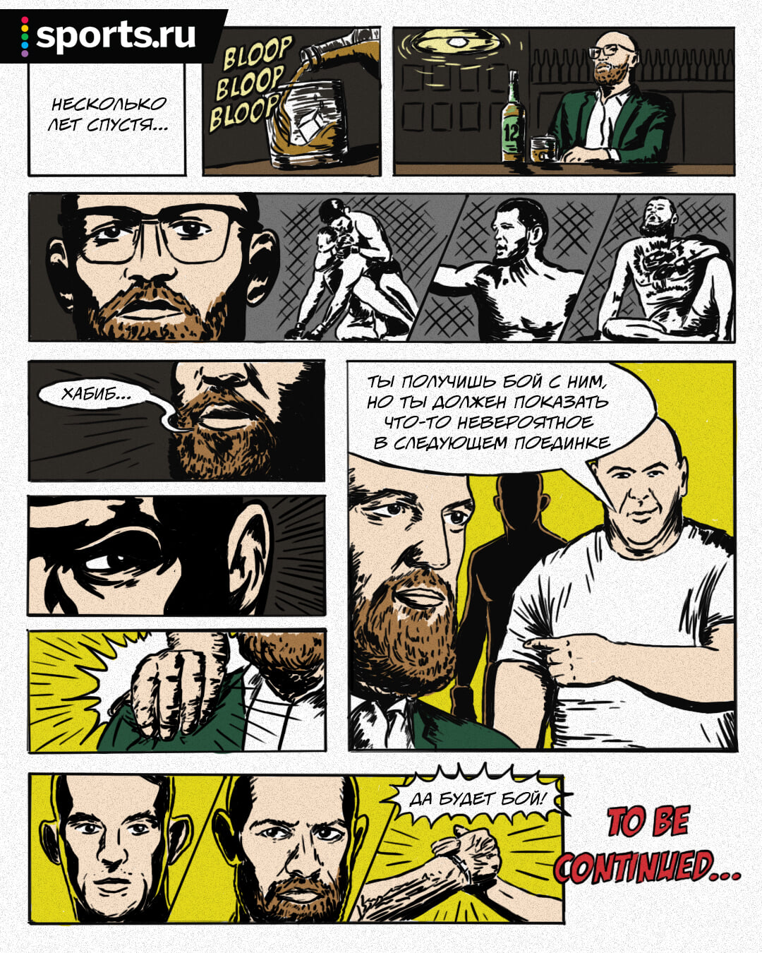 💥 Восьмиугольная планета UFC, ирландский метеорит, вискарь: мы нарисовали комикс про Конора и Порье!
