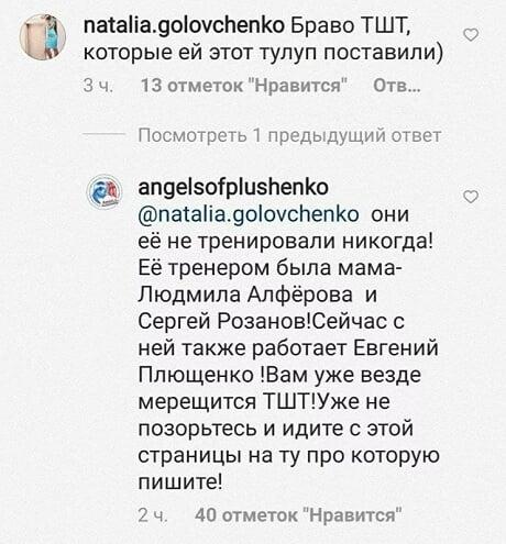 Академия Плющенко о работе Жилиной с командой Тутберидзе: Они ее не тренировали никогда! Ее тренерами были мама и Розанов
