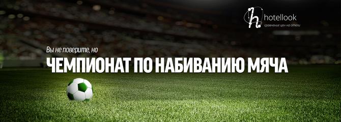 Sports.ru, Лига Европы УЕФА, Лига чемпионов УЕФА