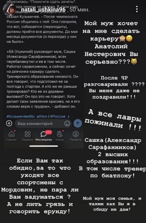 Ушкина  Кузьмичеву: Если вам так обидно, что спортсмены уходят, не пора ли задуматься А не лить грязь и говорить ерунду