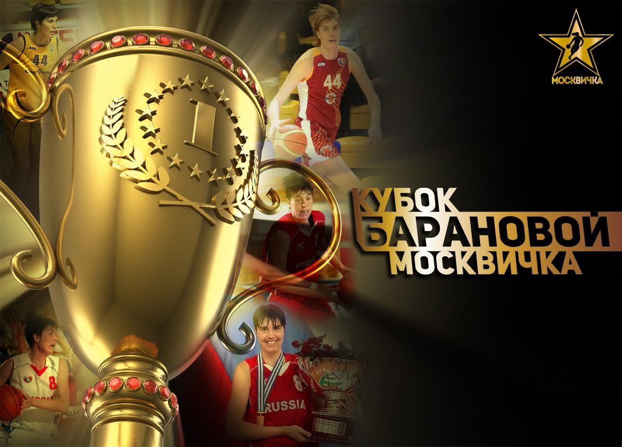 Кубок женского чемпионата Москвы будет назван в честь Елены Барановой